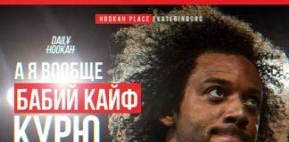 hookah-place-k-chempionatu-mira-po-futbolu-gotov/