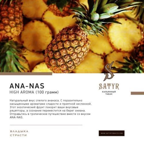 Satyr-predstavil-2-novyh-vkusa-Ananas-i-Vafli