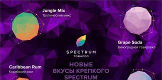 spektrum-novye-vkusy-2019.jpg