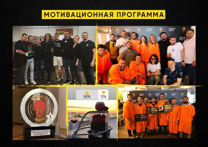 06-motivaczionnaya-programma.jpg