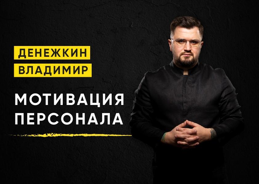 Владимир Денежкин - Мотивация персонала