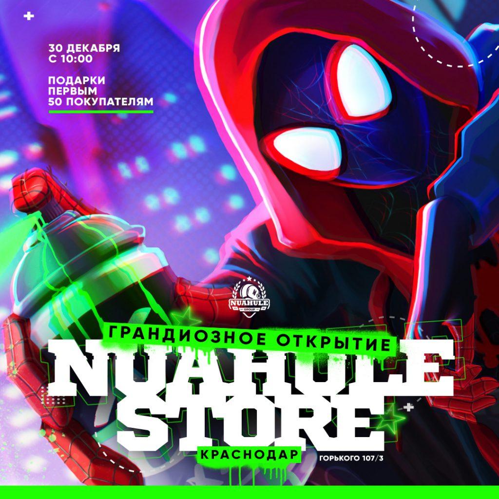 nuahule-store-magazin-kalyanov-.jpg