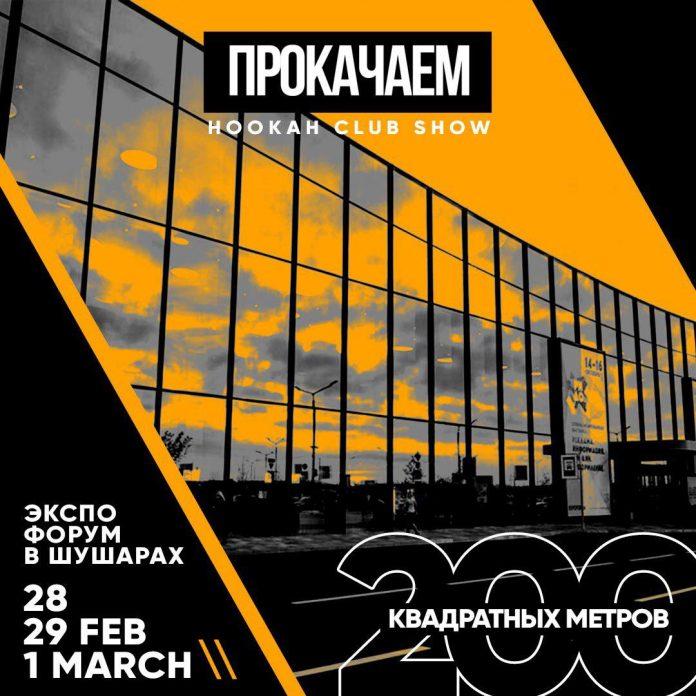 prokachaem-hookah-club-show.jpg