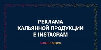 reklama-kalyanov-i-kalyannyh-magazinov-v-instagram