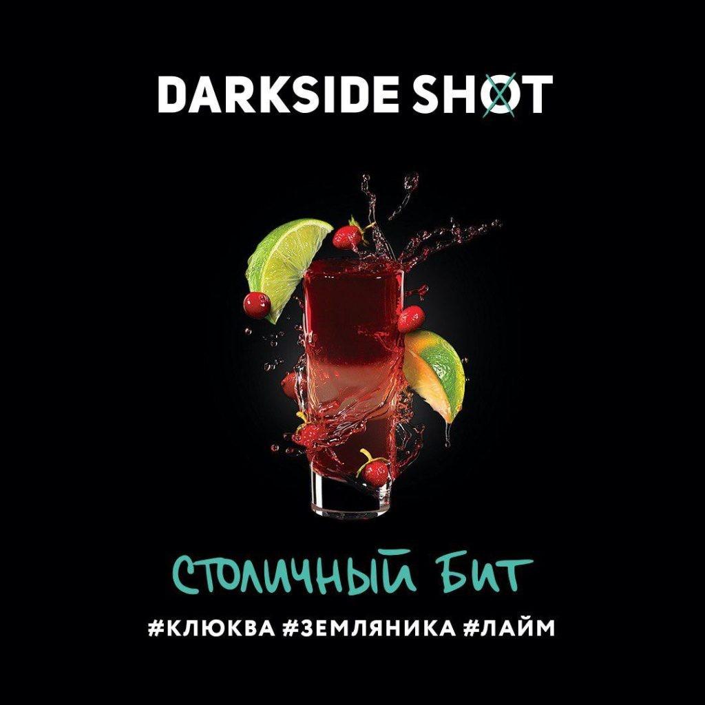dark-sajd-shot-stolichnyj-bit.jpg
