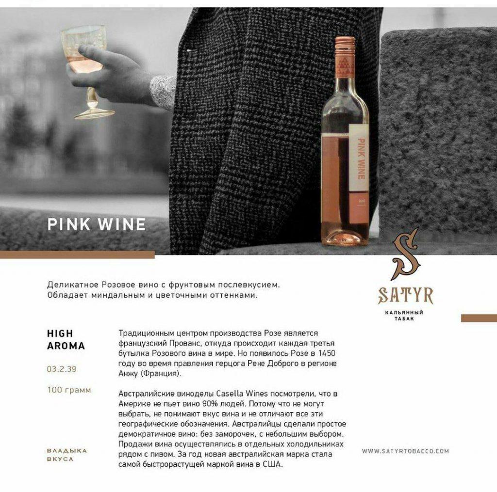 satir-rozovoe-vino.jpg