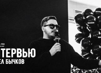 pavel-bychkov.jpg