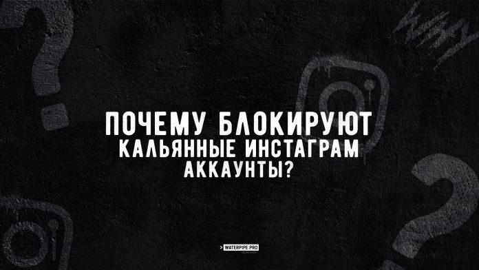 pochemu-blokiruyut-kalyannye-instagramy.jpg