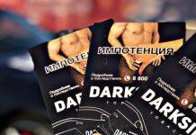 dark-sajd-dark-supra.jpg