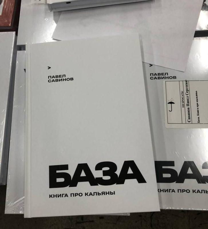 baza-kniga-pro-kalyany.jpg